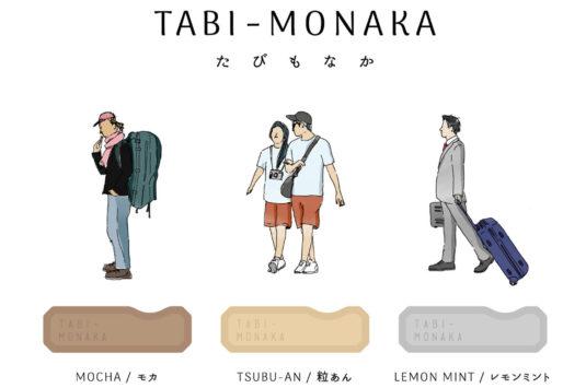 [ TABI-MONAKA ] TOPAWARDS ASIA デザイン賞を受賞しました。